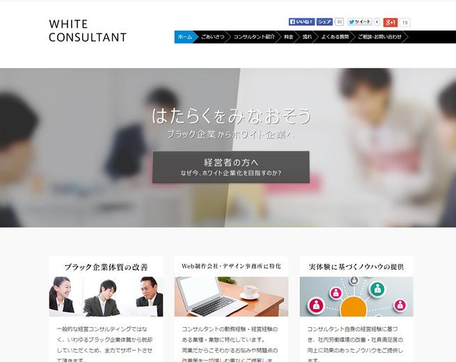 whiteconsultant