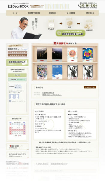 dearbook_web