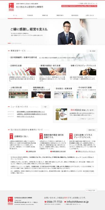 ishikawa_web