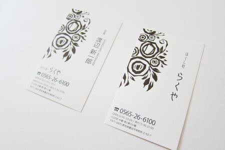 rakuya_graphic_01