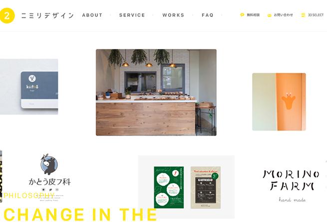 店舗デザイン 名古屋