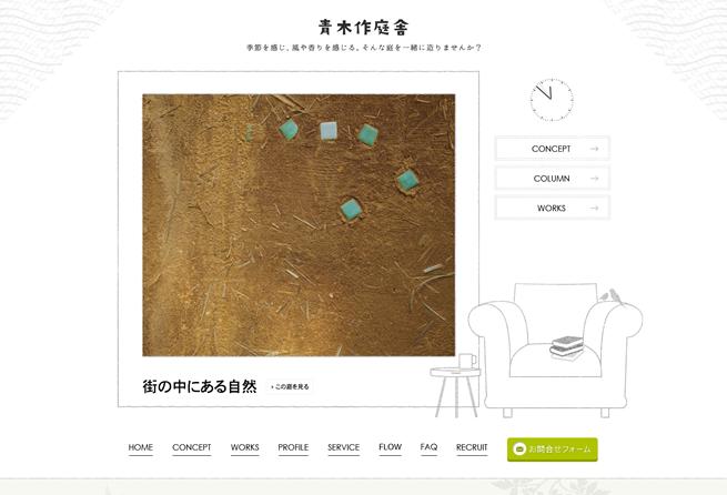 庭作り・造園の設計施工なら愛知県の青木作庭舎