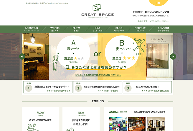 店舗デザイン 店舗設計 名古屋