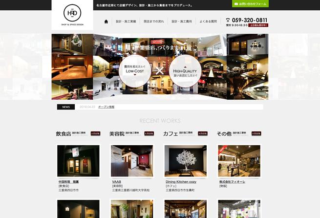 名古屋近郊の店舗デザイン・設計・施工ならH.R.D