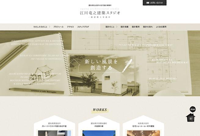 名古屋市の住宅設計事務所 江川竜之建築スタジオ