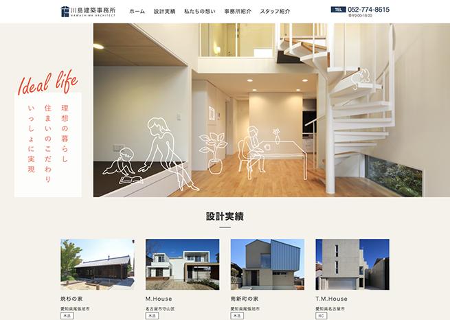 名古屋市の住宅設計事務所 川島建築事務所
