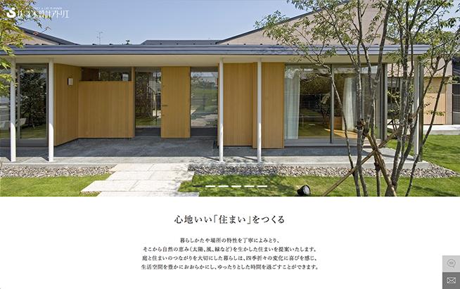 住宅設計事務所 名古屋
